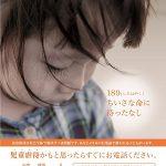 11月は「児童虐待防止推進月間」です。