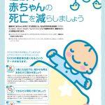 乳幼児突然死症候群(SIDS)対策強化月間(11/1~11/30)