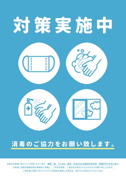 3/1更新:当園のコロナウイルス感染症予防対策